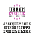 Cyrillic serif font in urban style vector image vector image