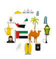 uae travel set flat icons vector image vector image