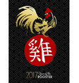 chinese new year 2017 painted art gold rooster vector image vector image