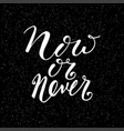 now or never motivational quote vector image