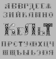 beautiful russian font in celtic style vector image vector image