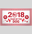 2018 year of dog greeting card in chinese style vector image vector image