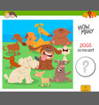 count the dogs activity worksheet game vector image vector image