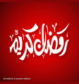 ramadan mubarak abstract typography on a red vector image