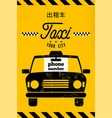 taxi cab retro grunge poster taxi in chinese vector image