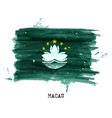 watercolor painting flag of macau vector image vector image