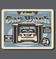 automatic car wash service vintage poster vector image vector image