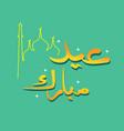 eid mubarak calligraphy flat design and mosque vector image