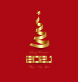 merry christmas gold tree and 2021 happy new year vector image