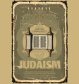 judaism torah scroll religious symbol retro poster vector image vector image