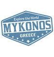 mykonos sign or stamp vector image vector image