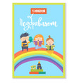 happy children day gift card vector image vector image
