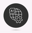 artificial intelligence - icon vector image vector image