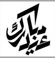 eid mubarak handwriting calligraphy vector image vector image