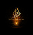 happy new hijri year 1441 for arabic and muslim vector image vector image