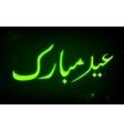 Eid Mubarak Wishing vector image vector image