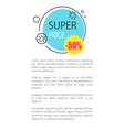 super price with 50 reduction promotional banner vector image vector image