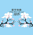 happy chinese year with cherry blossom vector image vector image