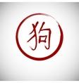 Zodiac symbols calligraphy dog vector image