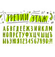 hand drawn cyrillic narrow uppercase font vector image