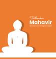 silhouette paper cut out mahavir jain idol vector image vector image