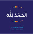 arabic calligraphy alhamdulillah