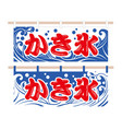 japanese store curtains with shaved ice logos vector image vector image