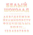 White chocolate cyrillic font cute letters and