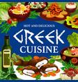 greek cuisine food fish vegetable meat seafood vector image vector image