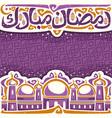 poster for muslim wish ramadan mubarak vector image vector image