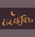 eid al fitr feast of breaking fast vector image
