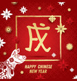 chinese new year 2018 background with dog and vector image vector image