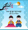 happy korean new year 2018 kids greeting card vector image