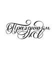 s prazdnikom cyrillic hand lettering vector image vector image