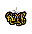 hand lettering with word queen and gold crown vector image vector image