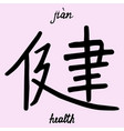 chinese character health vector image vector image
