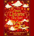 chinese new year card with spring festival decor vector image
