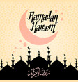 islamic ramadan kareem calligraphy traditions vector image