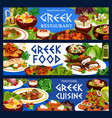 greek food vegetable meat fish and seafood vector image vector image