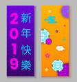 2019 asian traditional chinese wish hieroglyphs vector image