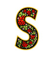 letter s in the russian style the style of vector image vector image