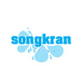 songkran festival songkran is thai culture blue w vector image vector image