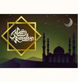 ramadan kareem islamic design crescent moon night vector image vector image