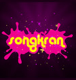 songkran songkran is thai culture pink water spla vector image vector image