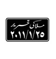 Tahrir license plate vector image vector image