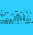 russia omsk winter holidays skyline merry vector image vector image