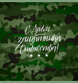 happy fatherland defender day in russian card vector image