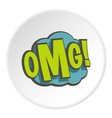 omg comic book explosion icon circle vector image vector image