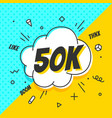 50k followers speech bubble banner speech vector image