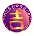 good luck and joy chinese character vector image vector image